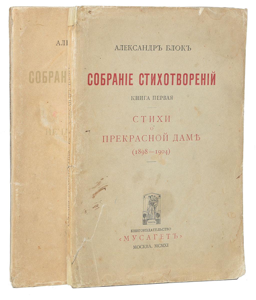 Александр Блок. Собрание стихотворений (комплект из 2 книг) Мусагет 1911
