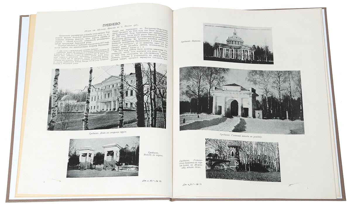 "Журнал ""Столица и усадьба"". № 75, 1917 г."