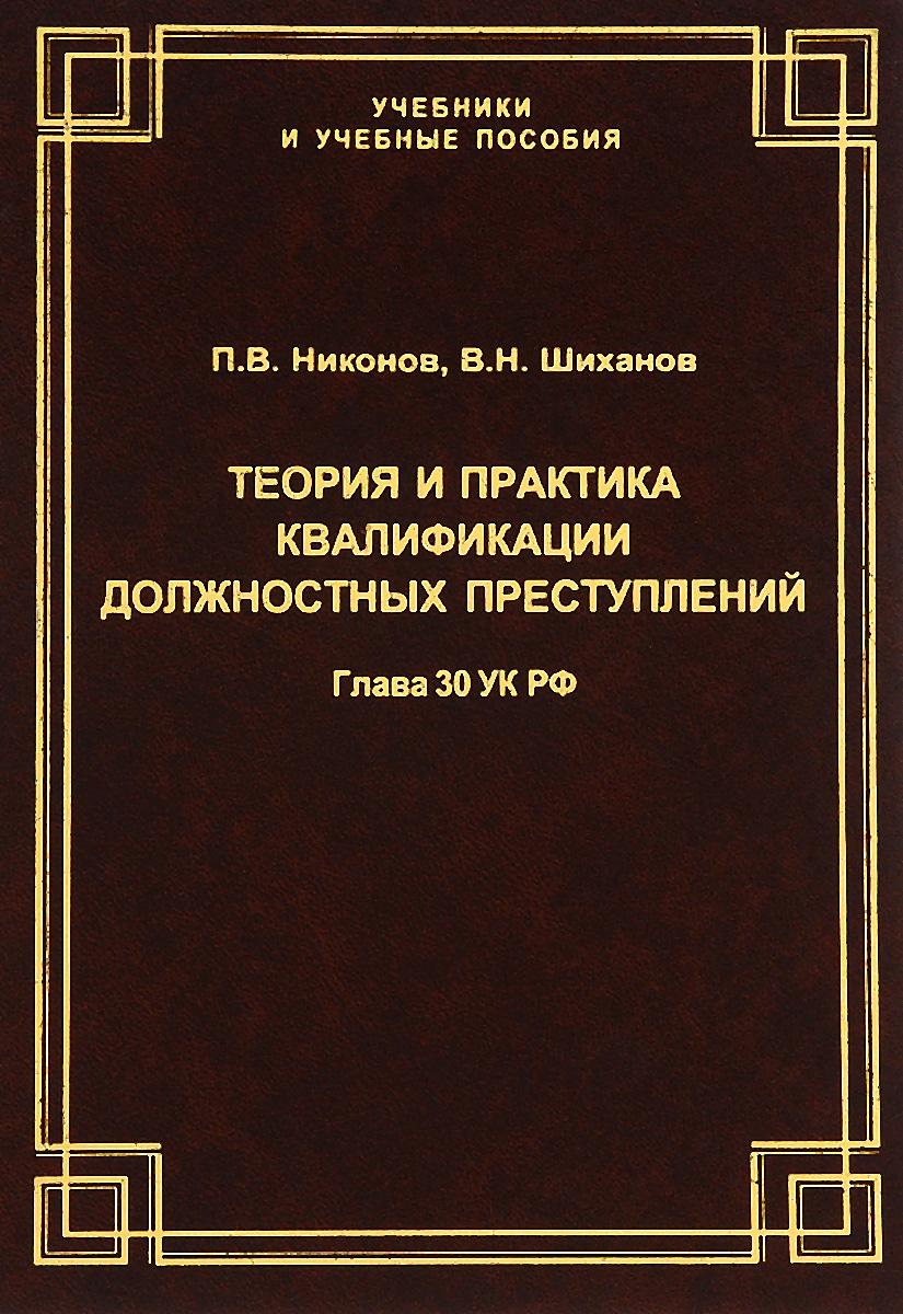 Теория и практика квалификации должностных преступлений (Глава 30 УК РФ). Учебное пособие