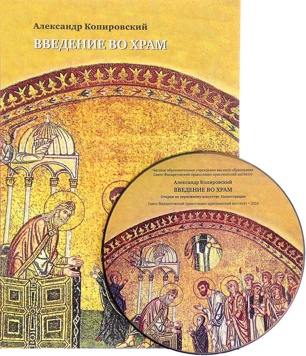 Введение во храм (+ CD)