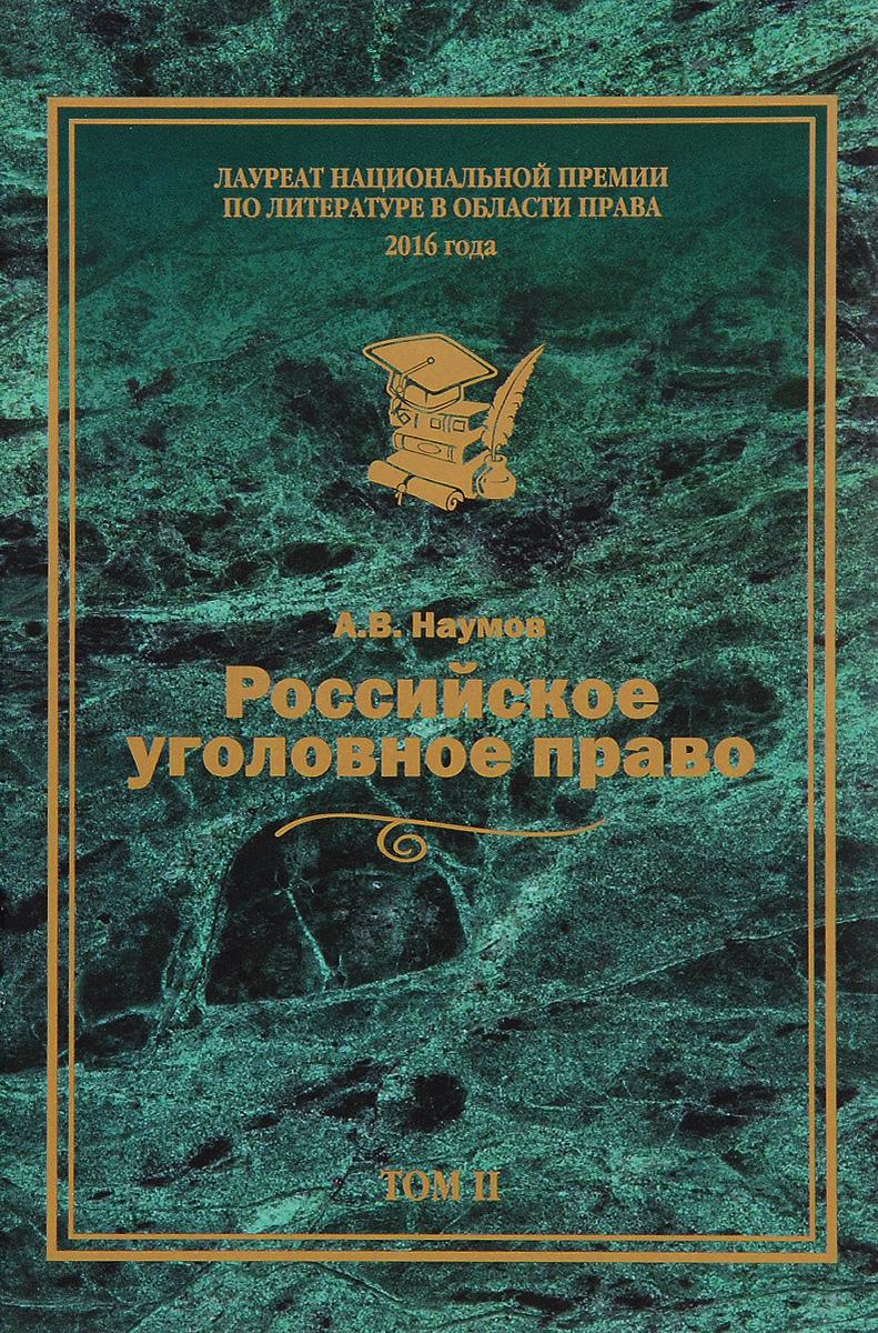 Российское уголовное право. Курс лекций. В 3 томах. Том 2. Особенная часть. Главы 1-10