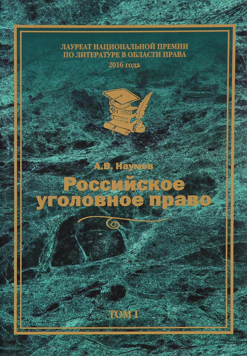 Российское уголовное право. Курс лекций. В 3 томах. Том 1. Общая часть