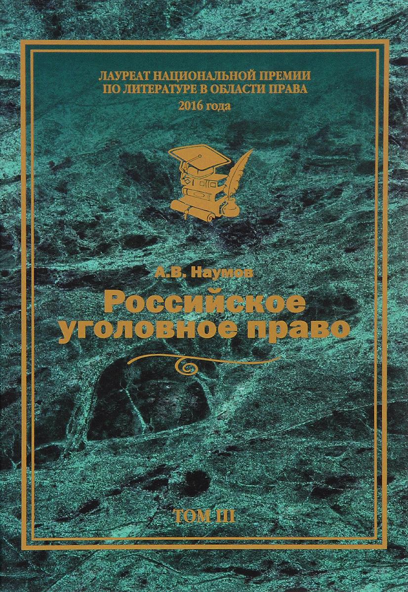 Российское уголовное право. Курс лекций. В 3 томах. Том 3. Особенная часть. Главы 11-21