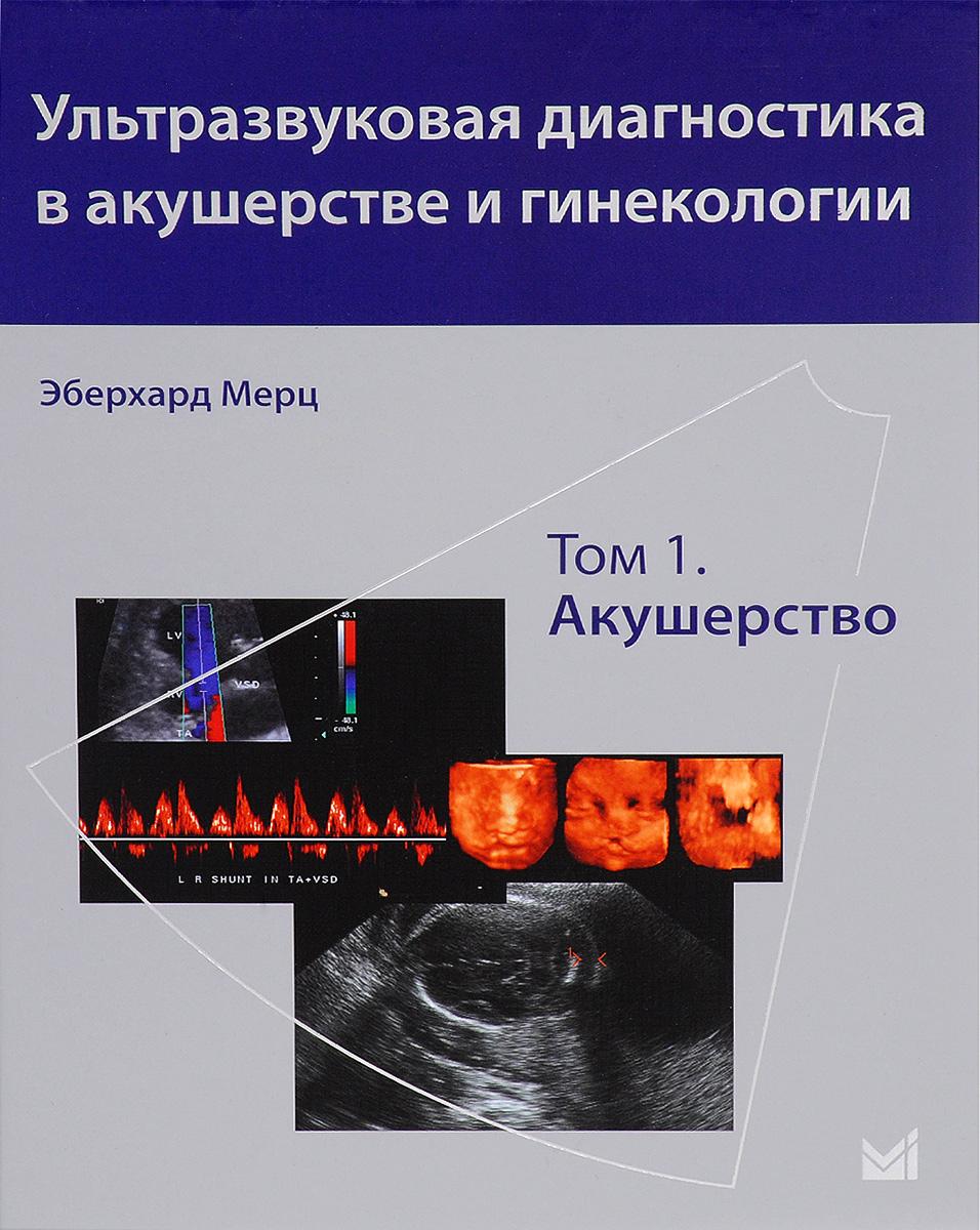 Ультразвуковая диагностика в акушерстве и гинекологии. В 2 томах. Том 1. Акушерство