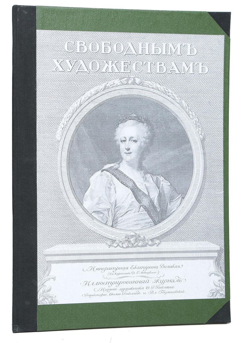 Журнал Свободным художествам. № 1, 1910 г. и № 12, 1911 г. (конволют)