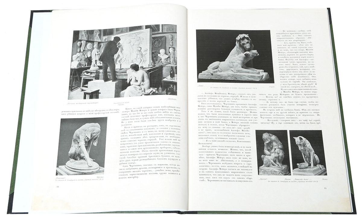 """Журнал """"Свободным художествам"""". № 1, 1910 г. и № 12, 1911 г. (конволют)"""
