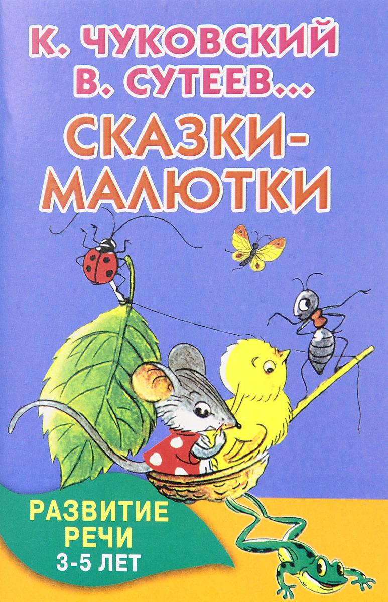 Сказки-малютки. Развитие речи. 3-5 лет