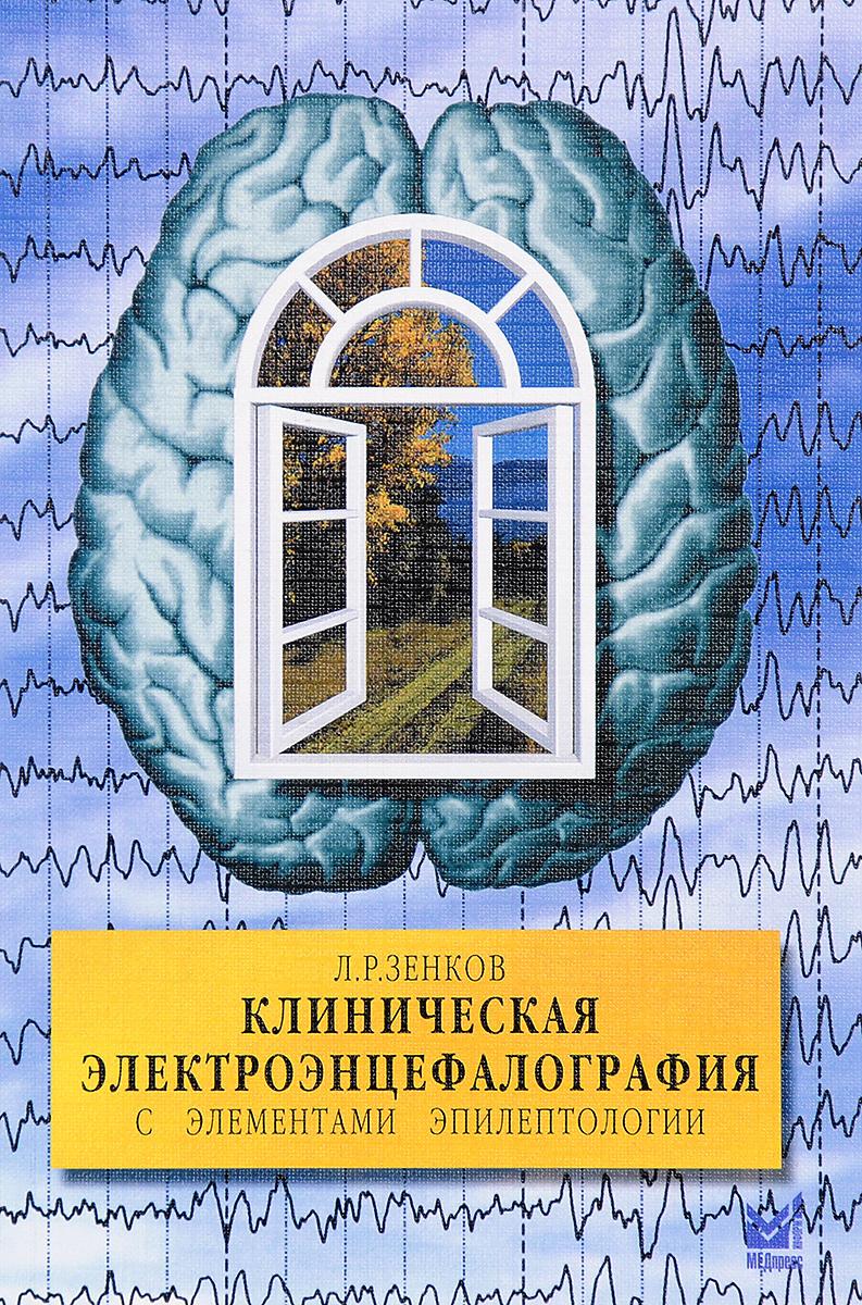 Клиническая электроэнцефалография (с элементами эпилептологии). Руководство