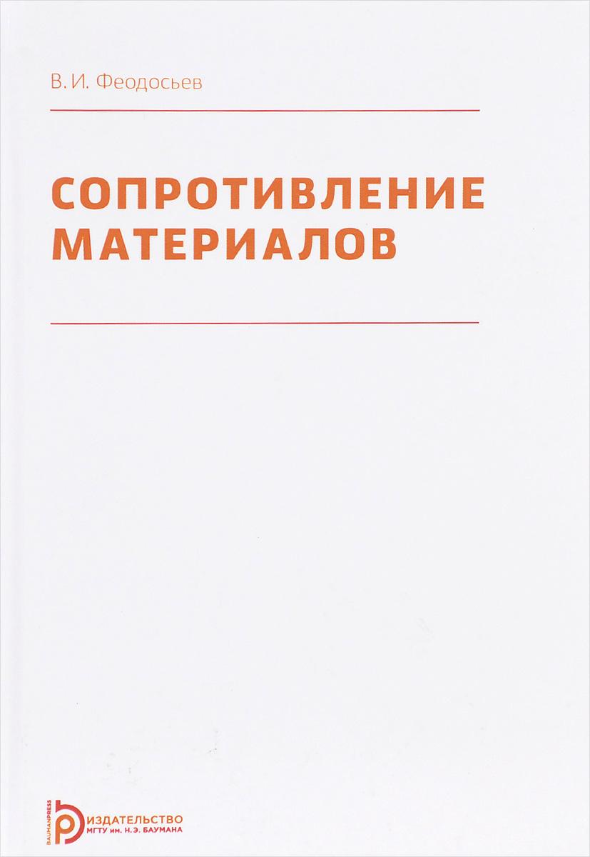 Сопротивление материалов. Учебник