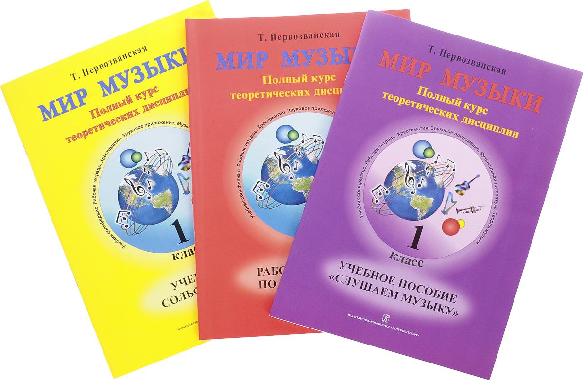 Мир музыки. Полный курс теоретических дисциплин. 1 класс (комплект из 3 тетрадей)