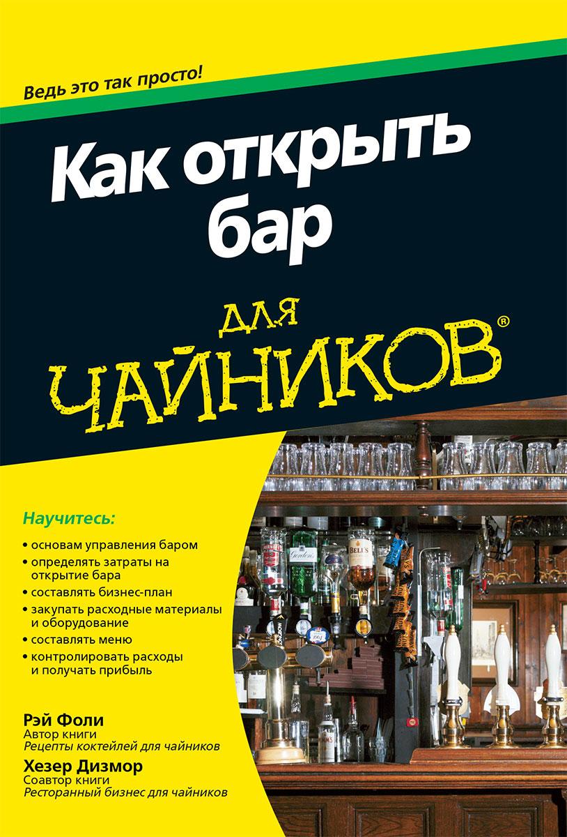 Как открыть бар для
