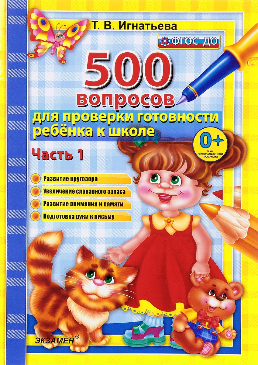 500 вопросов для проверки готовности ребенка к школе. Часть 1
