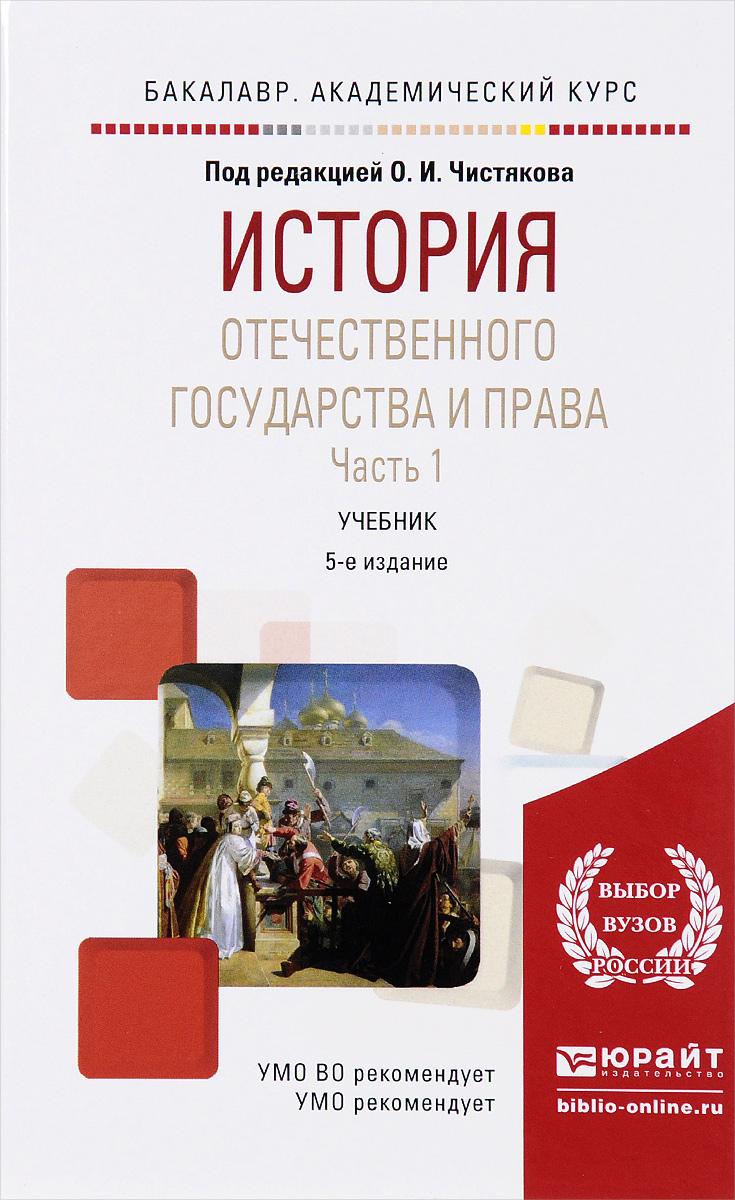 История отечественного государства и права. Учебник. В 2 частях. Часть 1