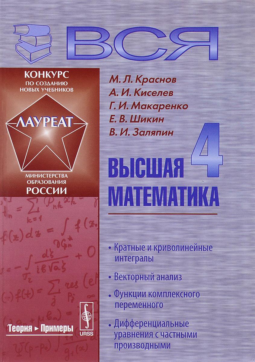 Вся высшая математика. В 7 томах. Том 4. Кратные и криволинейные интегралы. Векторный анализ. Функции комплексного переменного, дифференциальные уравнения с частными производными. Учебник