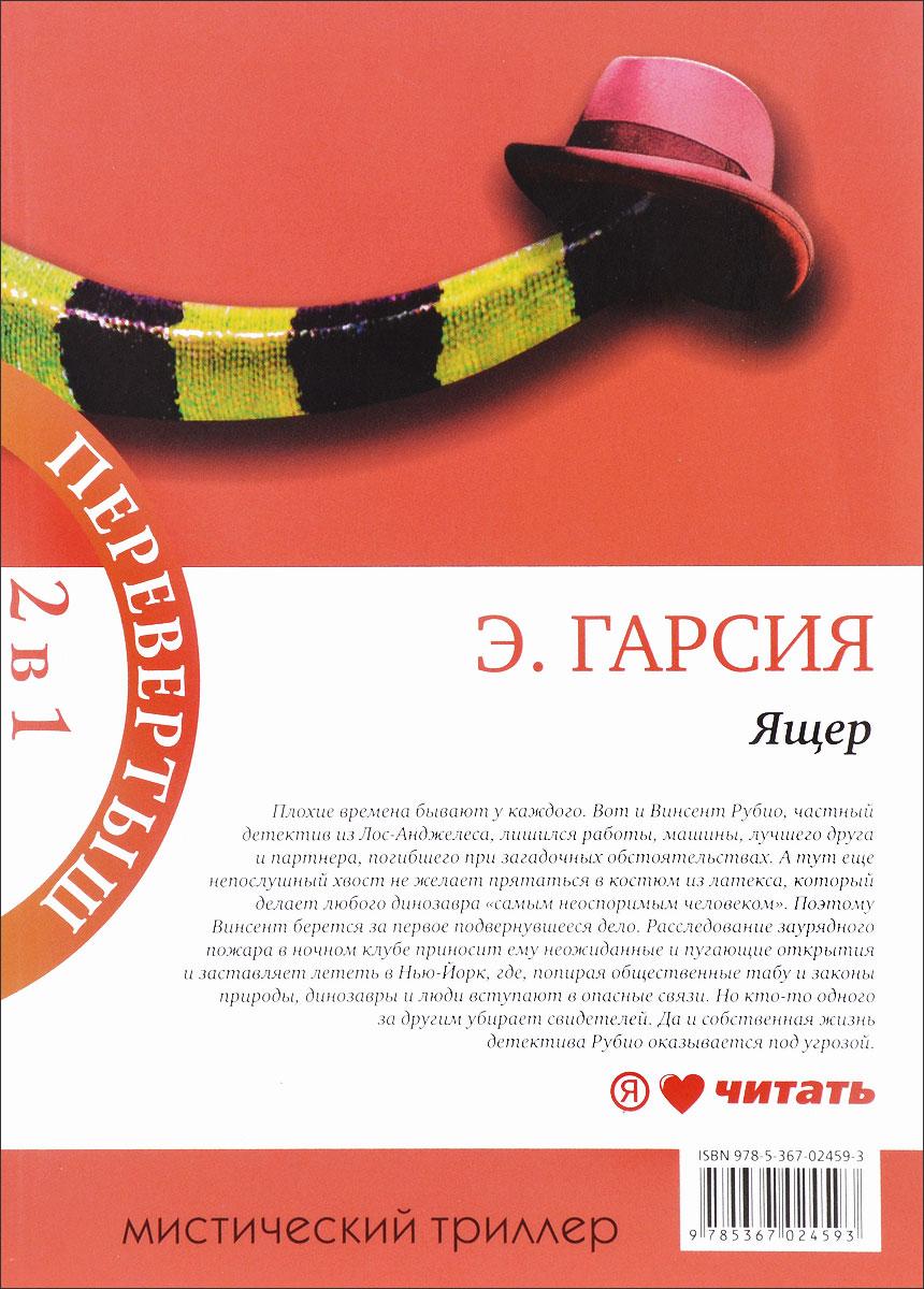 Ящер. Ящер-2 (книга-перевертыш)
