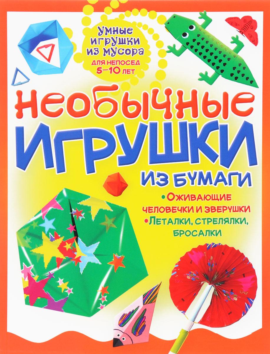 Необычные игрушки из бумаги