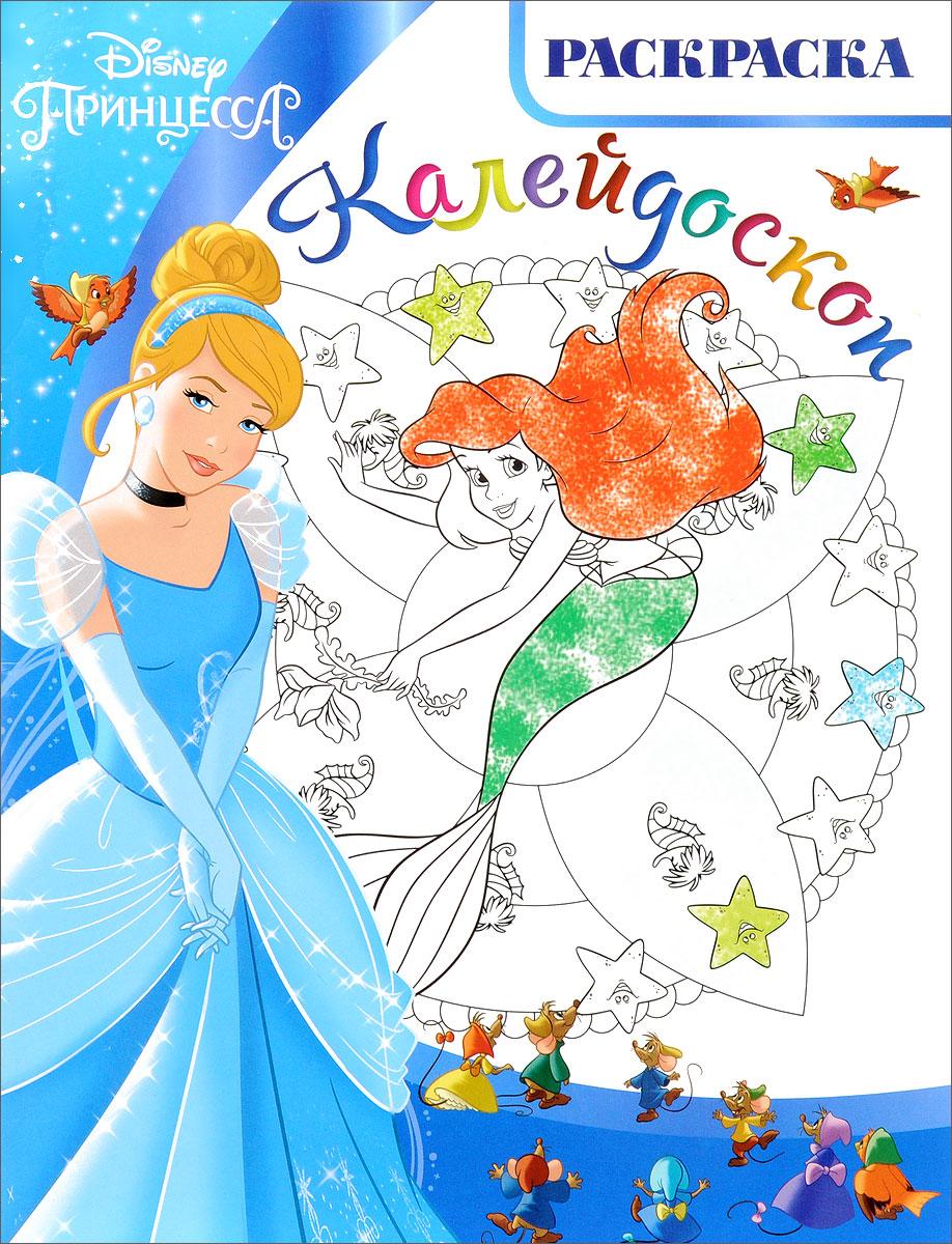 Принцессы. Раскраска-калейдоскоп