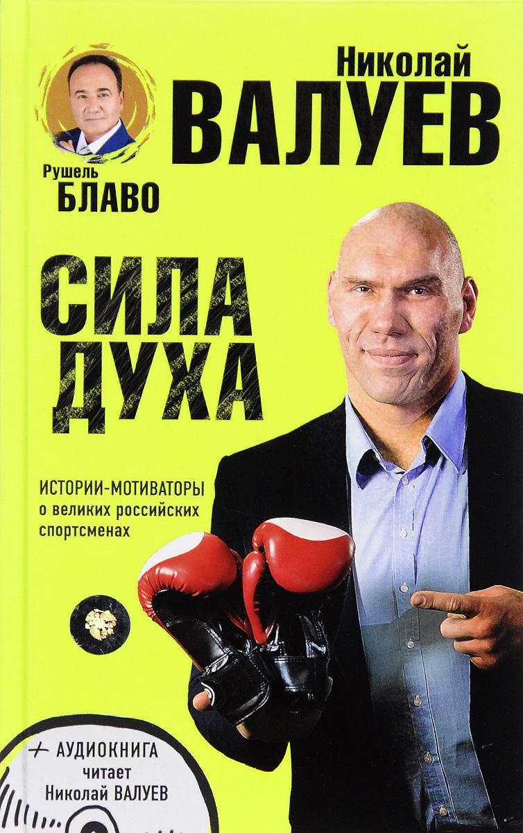 Сила духа. Истории-мотиваторы о великих российских спортсменах (+CD-ROM)