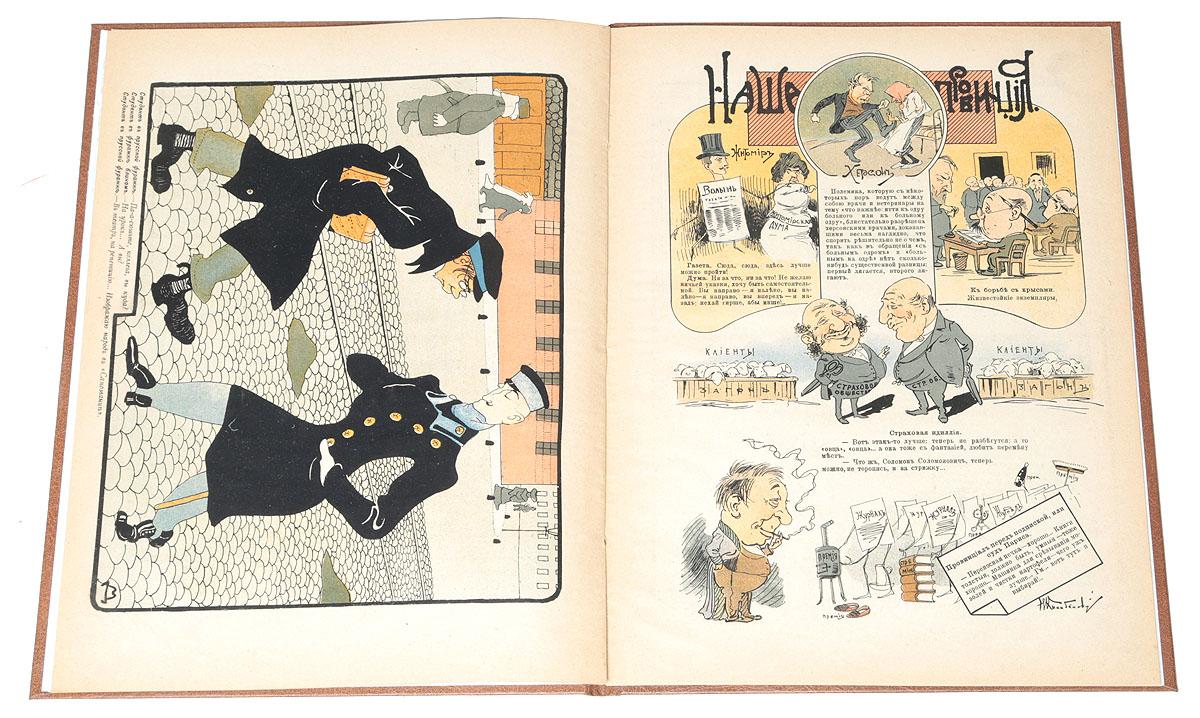 "Журнал ""Шут"". № 44, ноябрь 1902 г."