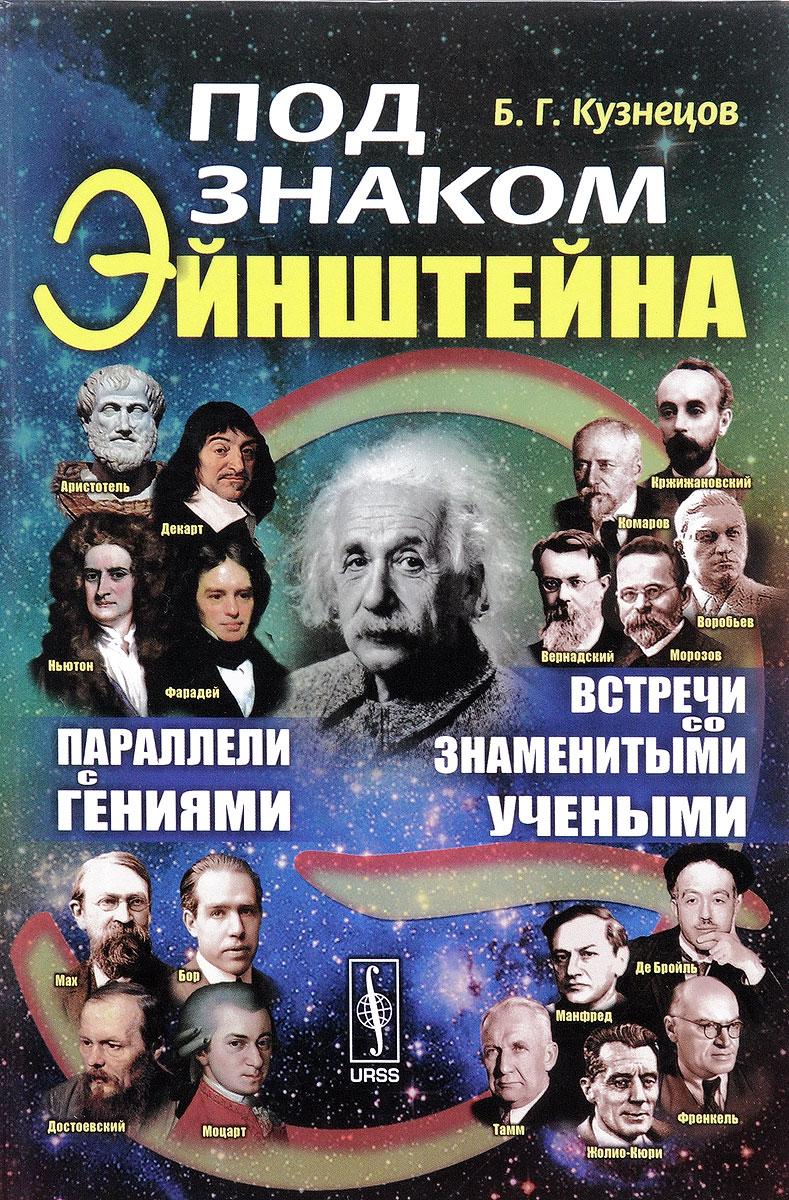 Под знаком Эйнштейна: Параллели с гениями. Встречи со знаменитыми учеными