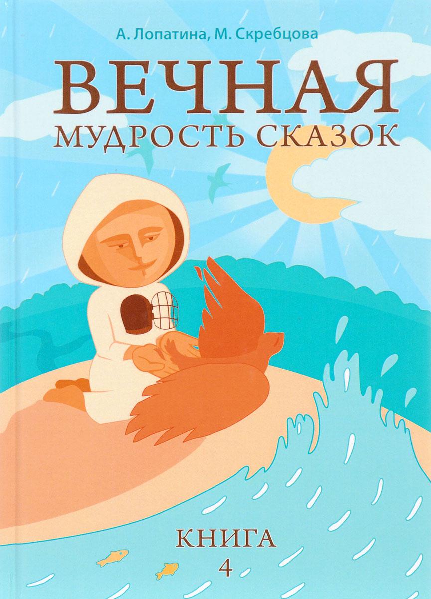 Вечная мудрость сказок. Книга 4. Уроки нравственности в притчах, легендах и сказках народов мира