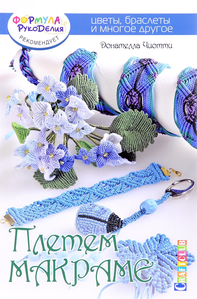 Плетем макраме. Цветы, браслеты и многое другое