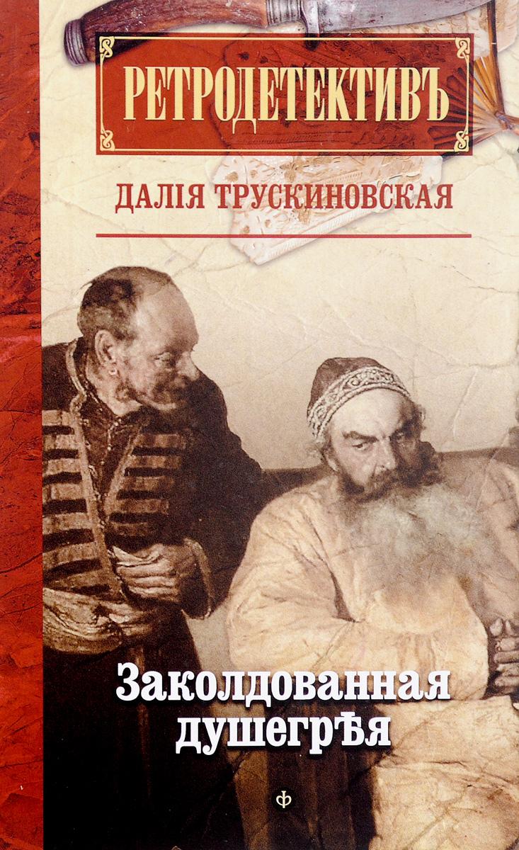 Д. Трускиновская Заколдованная душегрея