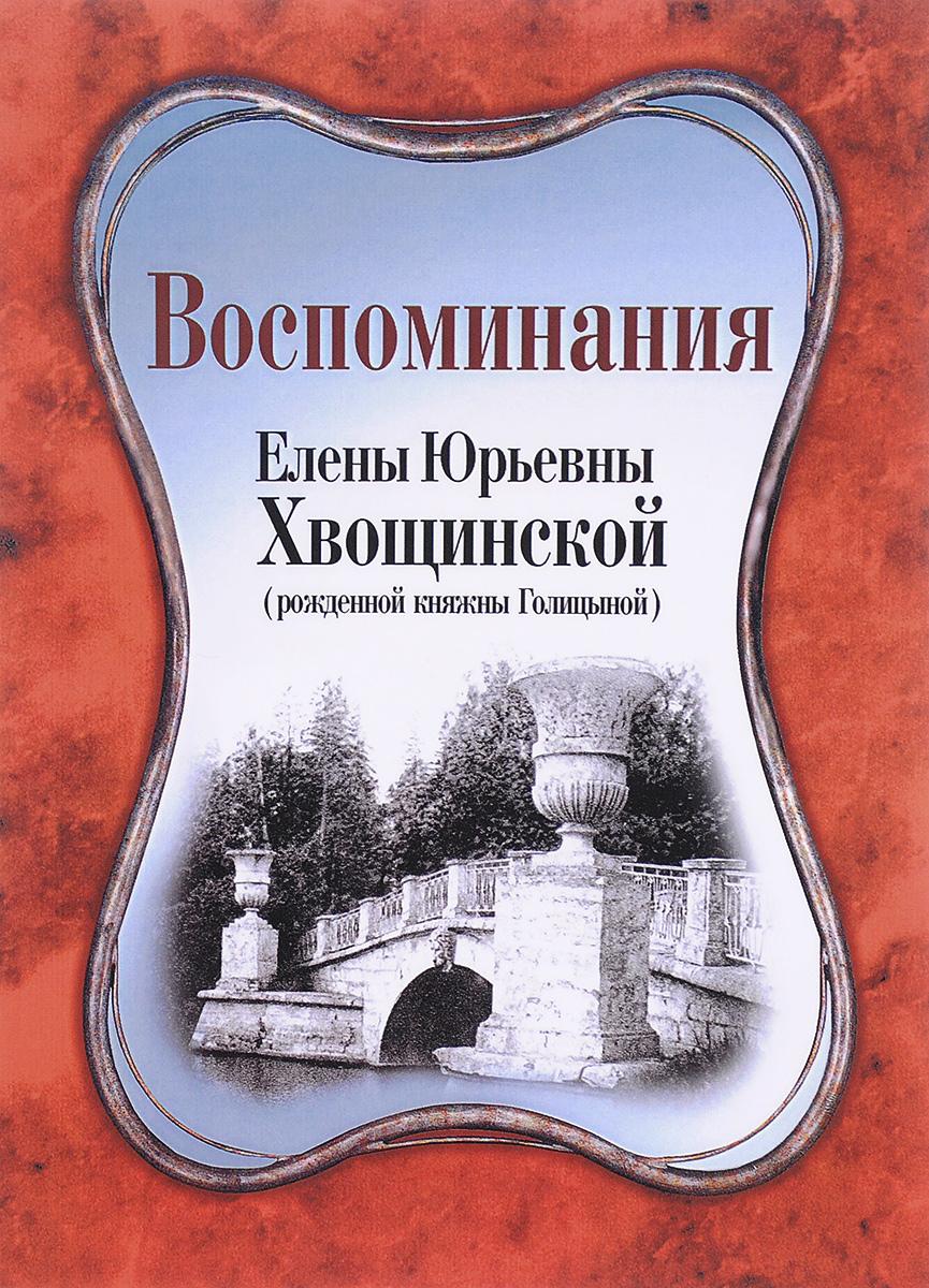 Воспоминания Елены Юрьевны Хвощинской. Рожденной княжны Голицыной