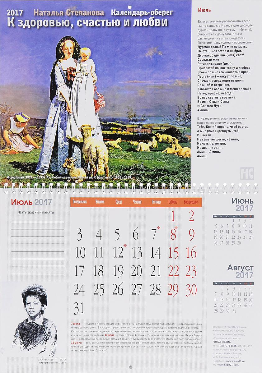 Календарь-оберег 2017 (на спирали). К здоровью, счастью и любви