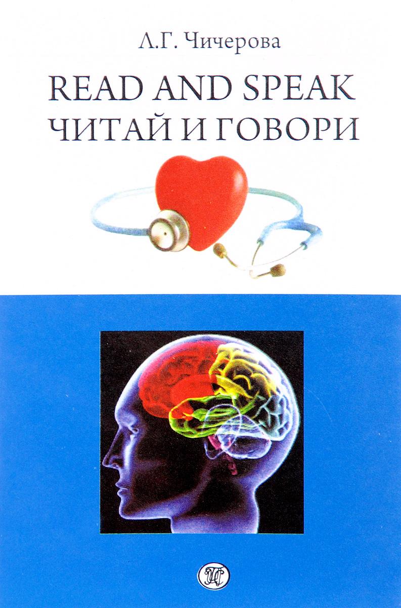 Read and speak / Читай и говори. Сборник рассказов о здоровье человека. Учебное пособие