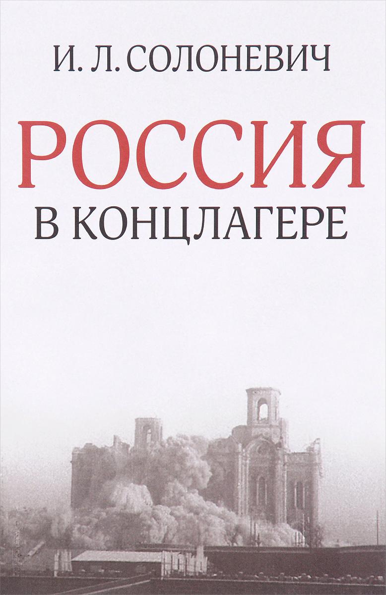Цитаты из книги Россия в концлагере
