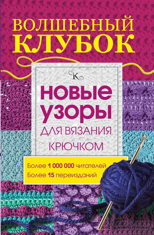Книга по вязанию спицами волшебный клубок