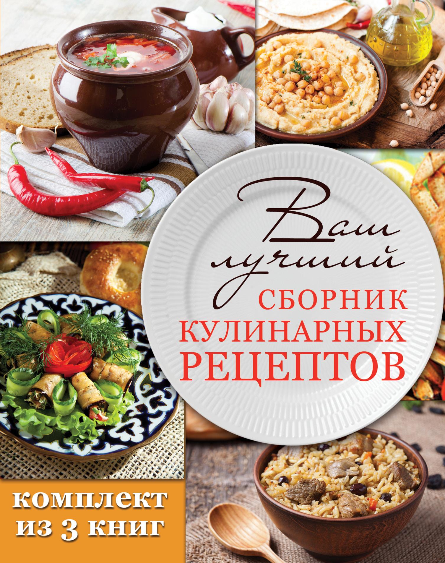 Ваш лучший сборник кулинарных рецептов (комплект из 3 книг)