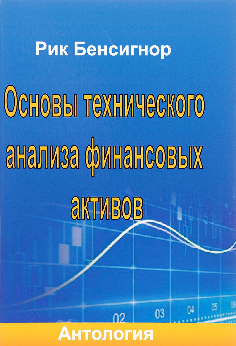Основы технического анализа финансовых активов. Антология