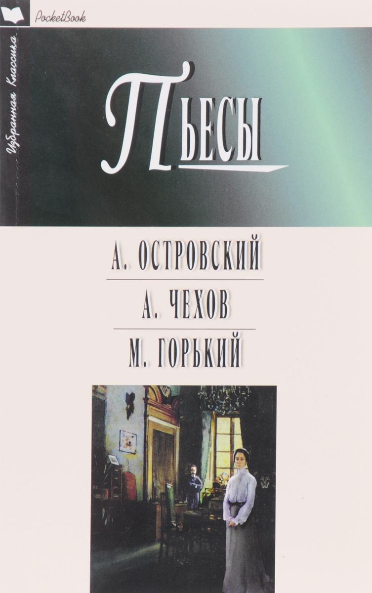 Пьесы. Островский, Чехов, Горький