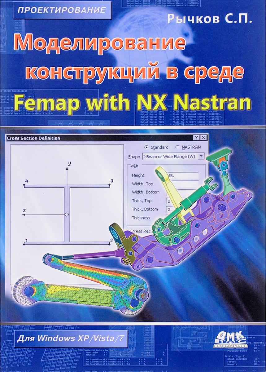 Моделирование конструкций в среде Femap with NX Nastran