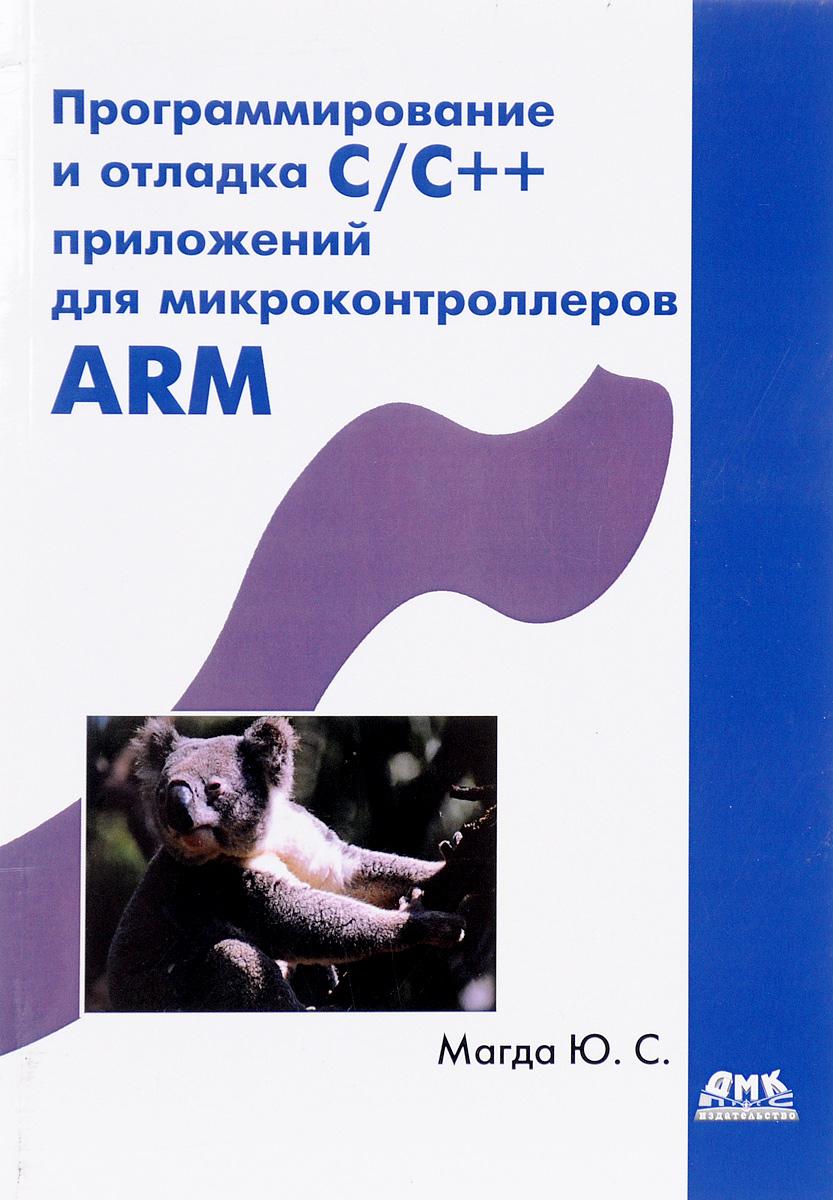 Программирование и отладка С/С++ приложений для микроконтроллеров ARM