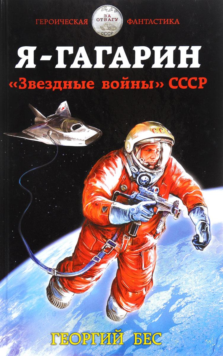 Я - Гагарин.