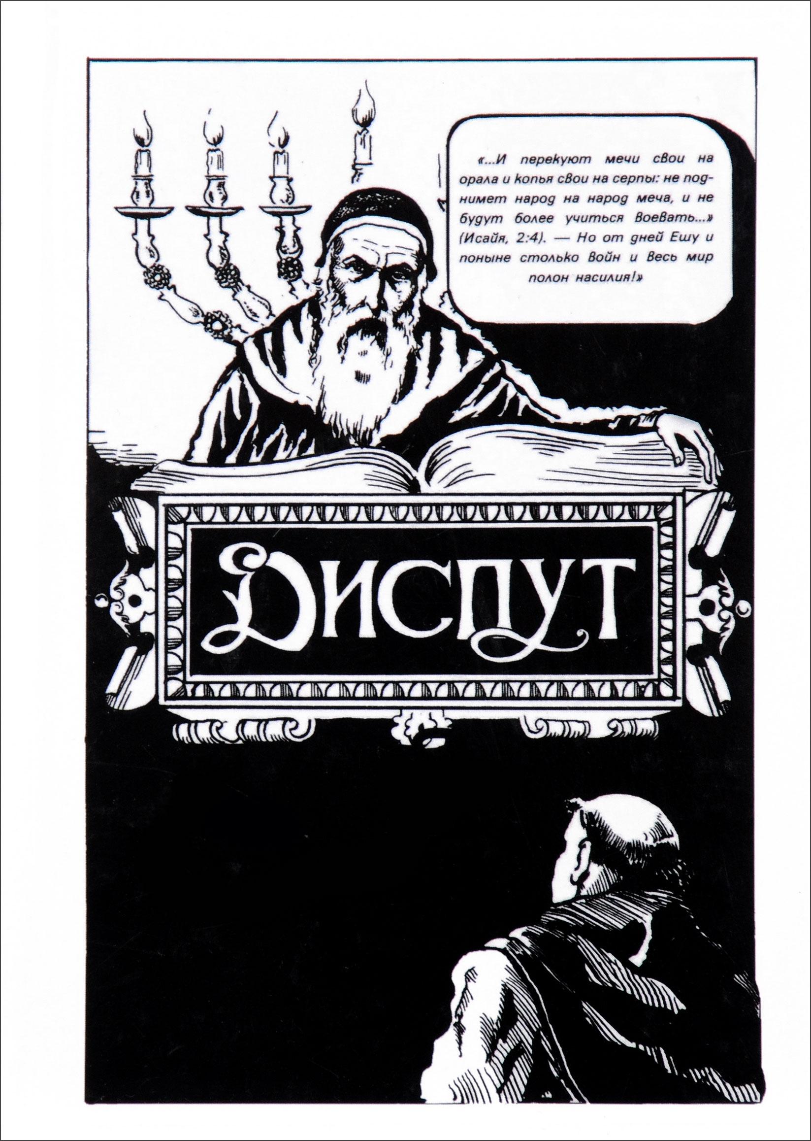 Б. Хаскелевич Диспут Нахманида б у книги по медицине в минске
