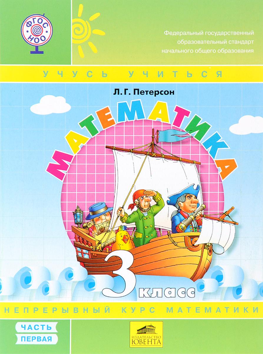 Математика. 3 класс. Учебное пособие. В 3 частях. Часть 1