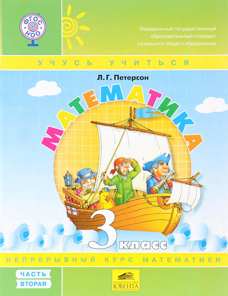 Математика. 3 класс. Учебное пособие. В 3 частях. Часть 2