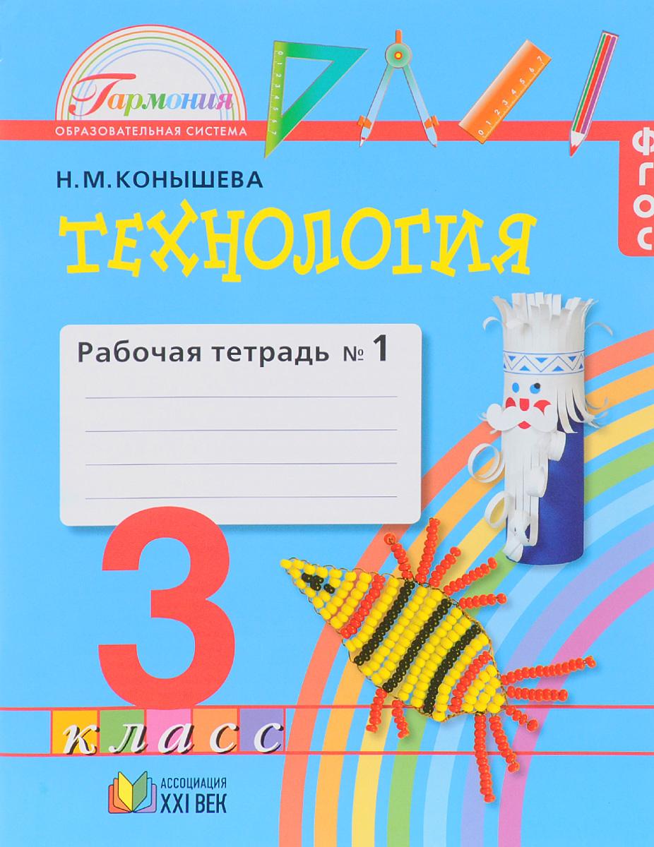 Технология. 3 класс. Рабочая тетрадь №1. В 2 частях. Часть 1