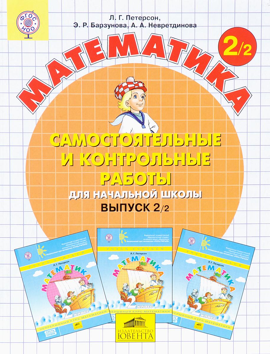 Математика. Самостоятельные и контрольные работы для начальной школы. Выпуск 2. Вариант 2