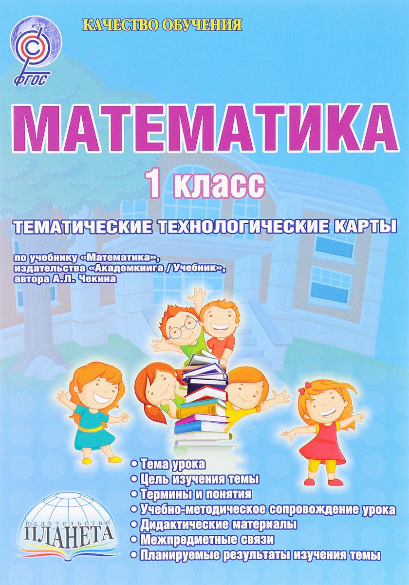 Математика 1 класс. Тематические технологические карты