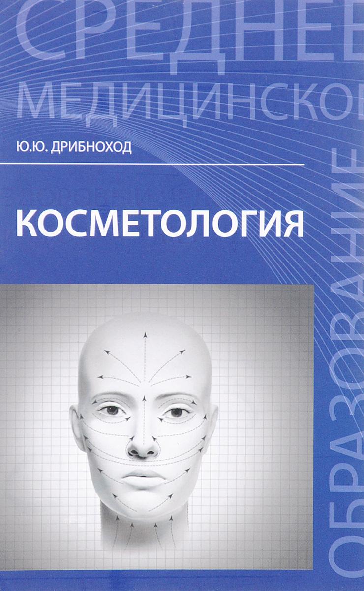 Ю. Ю. Дрибноход Косметология. Учебное пособие