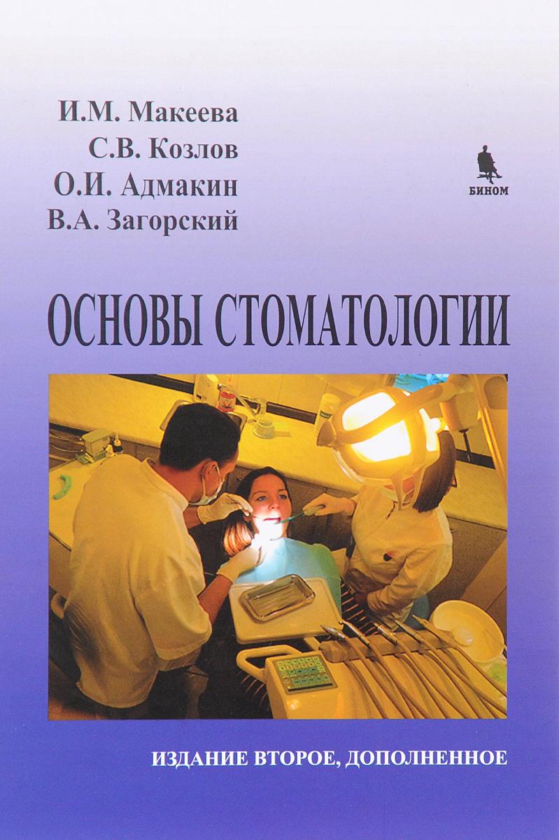 Основы стоматологии