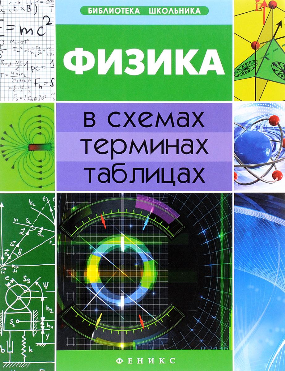 Физика в схемах, терминах, таблицах