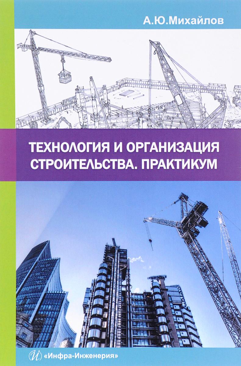 Технология и организация строительства. Практикум. Учебно-практическое пособие