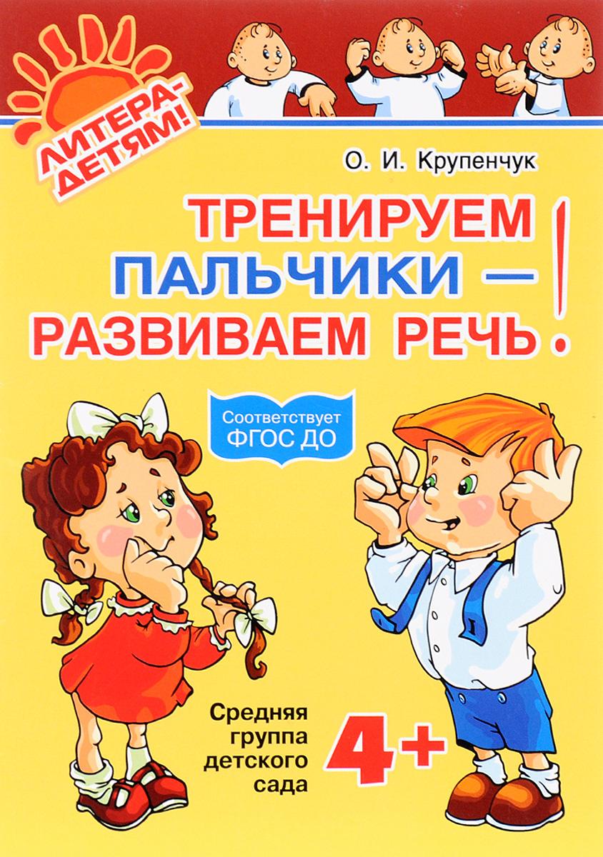Тренируем пальчики - развиваем речь! Средняя группа детского сада