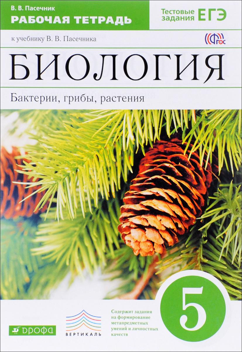Биология. Бактерии, грибы, растения. 5 класс. Рабочая тетрадь. К учебнику В. В. Пасечника